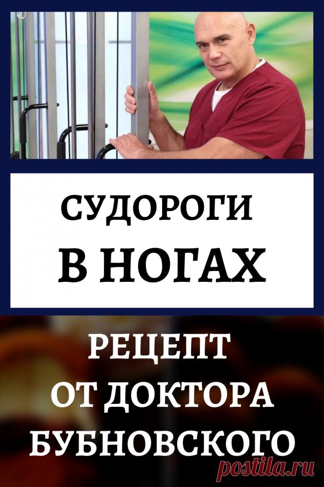 Судороги в ногах: рецепт от доктора Бубновского