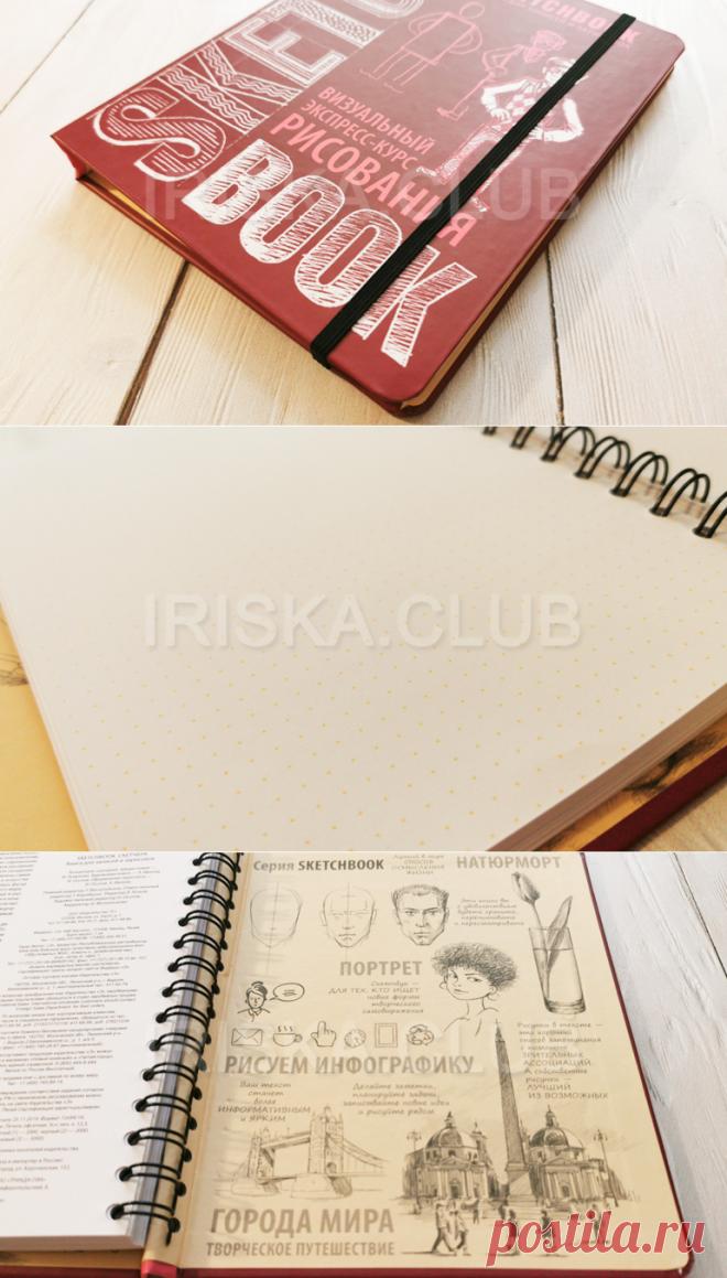 Как научиться рисовать скетчи? СКЕТЧ САМОУЧИТЕЛЬ С ПОШАГОВЫМИ ЗАРИСОВКАМИ! ПОЛНЫЙ ОБЗОР ВСЕХ СТРАНИЧЕК. SketchBook «Визуальный экспресс-курс по рисованию» обзор. #скетч #скетчбук #визуальныйкурс #научитьсярисовать #самоучитель #рисование #SketchBook