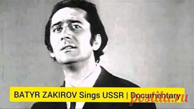 Botir Zokirov | Батыр Закиров | Документальный фильм | BATYR ZAKIROV Sings USSR | Documentary