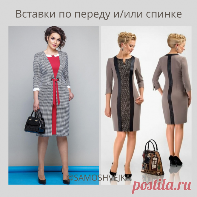 Как расширить и увеличить платье в размере: советы и идеи | Самошвейка | Яндекс Дзен