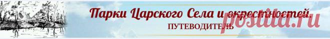Екатерининский дворец. Янтарная комната - Amber Room. Экскурсия в Янтарную комнату. Часы работы и стоимость билетов. Фотографии и история создания