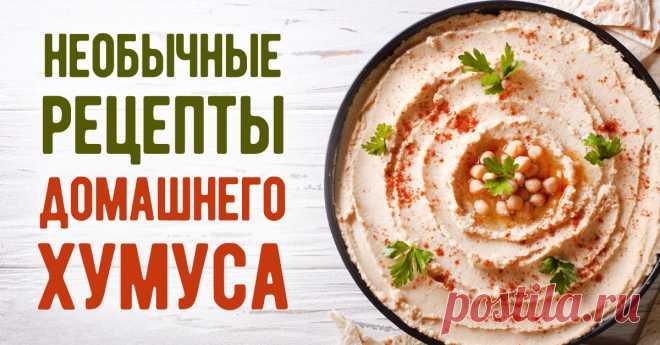 Как приготовить вкусный домашний хумус: подборка из 5 необычных рецептов. Ароматная нутовая намазка с различными добавками. Пальчики оближешь!