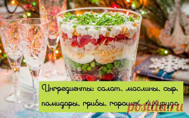 Невероятные Новогодние блюда за 5 минут! Сохраните, чтобы не потерять!