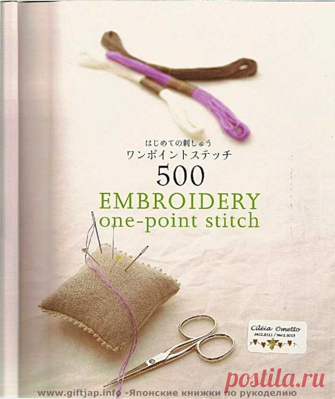 Embroidery one-point stich 500 - An embroidery (miscellaneous) - Magazines on needlework - the Country of needlework