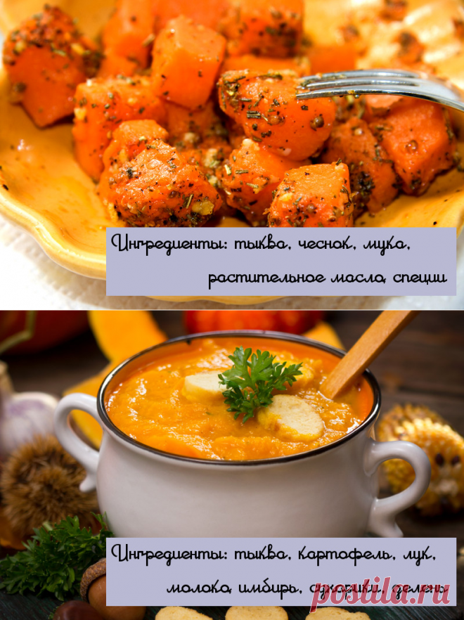 10 Фантастических блюд из тыквы -