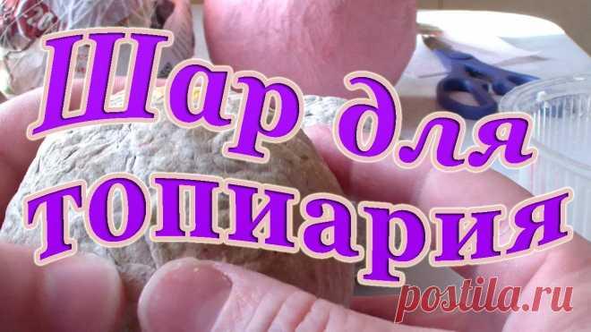 Шар для топиария Как сделать шар для топиария, дерево шар своими руками, материалы для топиария, topiary balls, diy topiary ball, artificial topiary balls, faux topiary balls...
