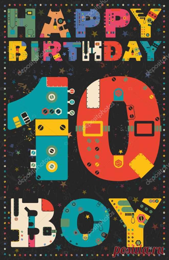 С днем рождения 10 лет открытки мальчику, милый