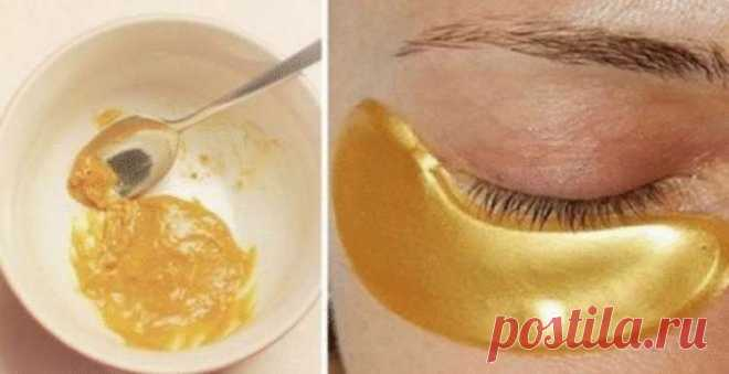 Gold mask for skin around eyes! Minus 10 years in 5 minutes.