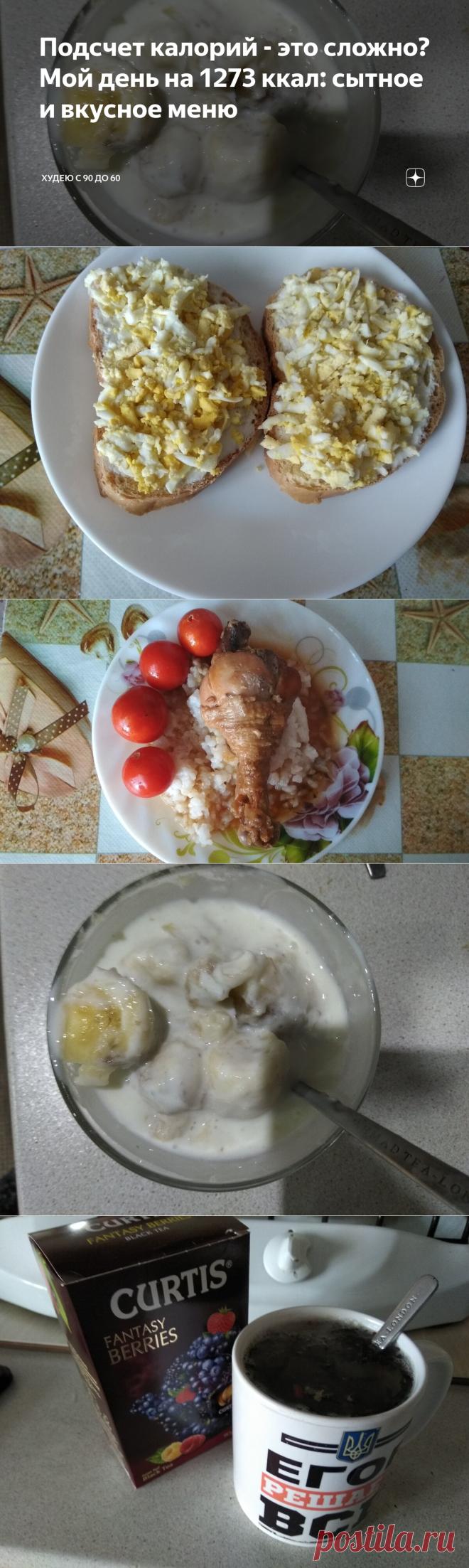 Подсчет калорий - это сложно? Мой день на 1273 ккал: сытное и вкусное меню | Худею с 90 до 60 | Яндекс Дзен
