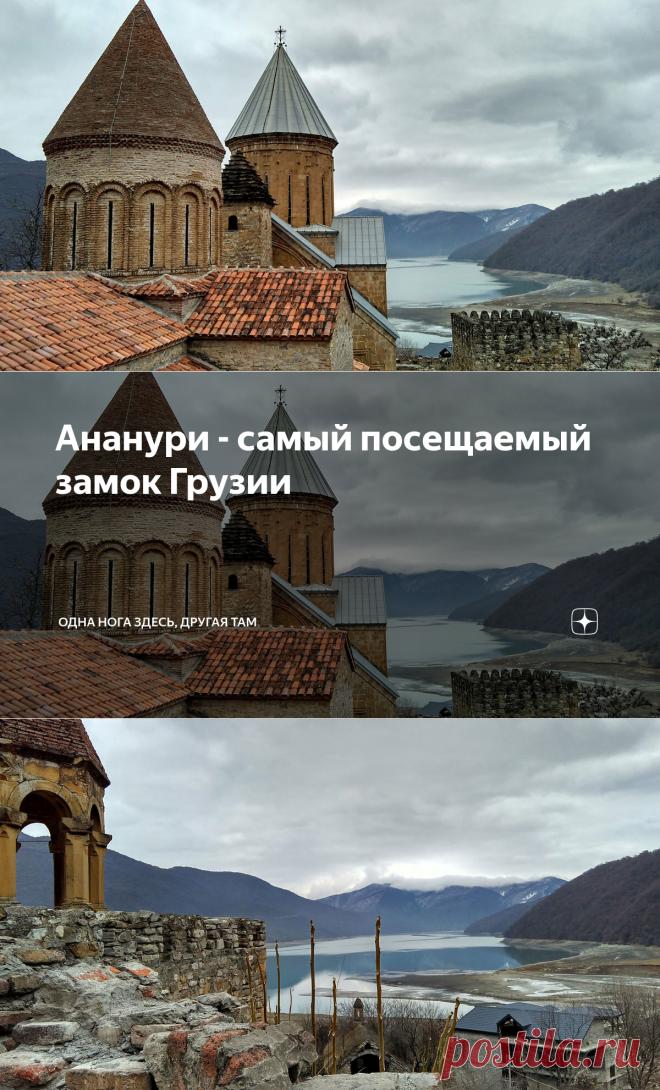 Ананури - самый посещаемый замок Грузии | Одна нога здесь, другая там | Яндекс Дзен