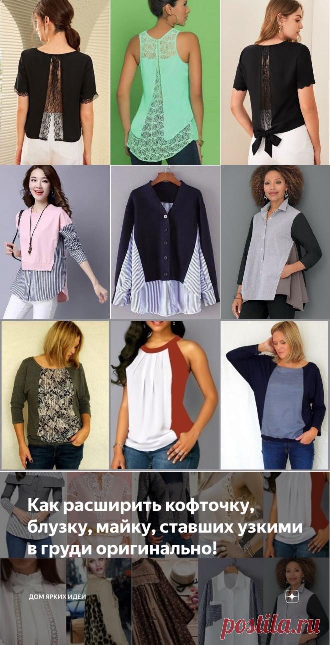 Как расширить кофточку, блузку, майку, ставших узкими в груди оригинально! | ДОМ ЯРКИХ ИДЕЙ | Яндекс Дзен