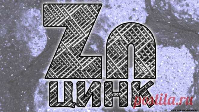 Цинк (Zn) - кофактор многих энзим — Net-Bolezniam.Ru  С точки зрения его свойств, цинк считается тяжелым металлом, содержание которого в живых организмах - очень низкое. Но даже так, цинк относится к классу микроэлементов важных для жизнедеятельности организмов.