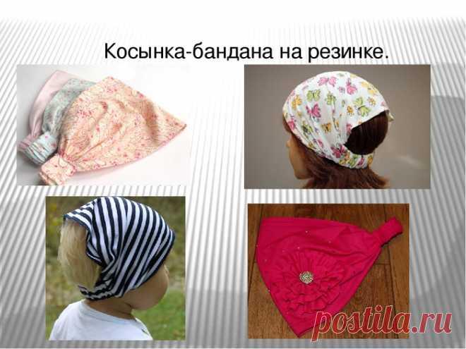 1087127daa8e головные уборы - Самое интересное в блогах | сумки кошельки ...