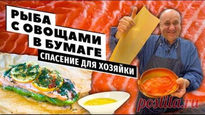РЫБА В БУМАГЕ с овощами и МЕДОВО-ГОРЧИЧНЫЙ соус | Самое УДОБНОЕ и ПОЛЕЗНОЕ блюдо для встречи гостей!