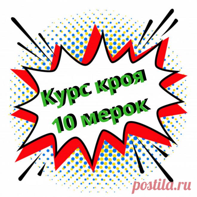 🔖Скидка на курс кроя 10 МЕРОК до 15 сентября 2020!🔖 🔹шитье, шитье и крой, Ирина Паукште, шью самвыкройка, базовая основа, выкройка, выкройки одкжды, пошив, шьем, кроима, курсы по крою и шитью, базовая 🔹
