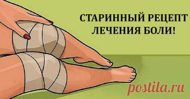 Хватит терпеть боль и пить таблетки! Эта смесь избавит от боли в суставах после 1 использования! | Naget.Su