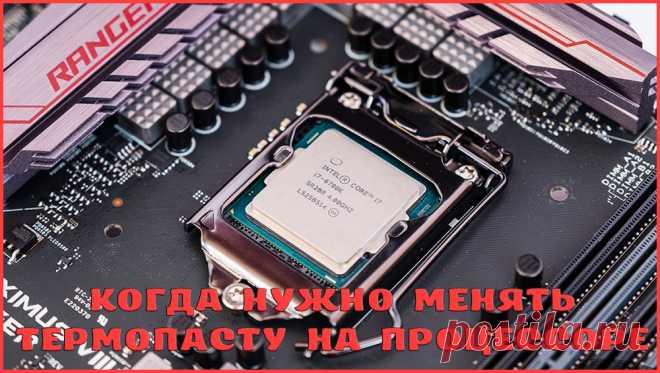 Как часто нужно менять термопасту на процессоре в компьютере или ноутбуке.