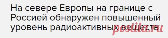 На севере Европы на границе с Россией обнаружен повышенный уровень радиоактивных веществ — Новости — Эхо Москвы, 28.06.2020