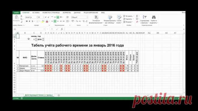 The sheet of the accounting of working hours in Excel ATTENTION! Long (35 min.). Tiresomely. Perhaps too long and too tiresomely. If you hurry, then do not waste time for viewing of this roller. In vain you will lose BP...