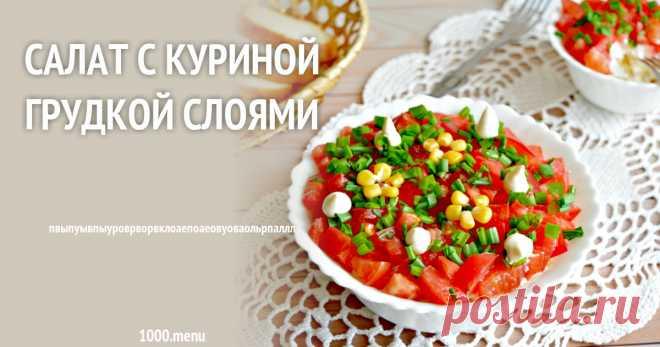 Салат с куриной грудкой слоями рецепт с фото пошагово Как приготовить салат с куриной грудкой слоями: поиск по ингредиентам, советы, отзывы, пошаговые фото, подсчет калорий, изменение порций, похожие рецепты