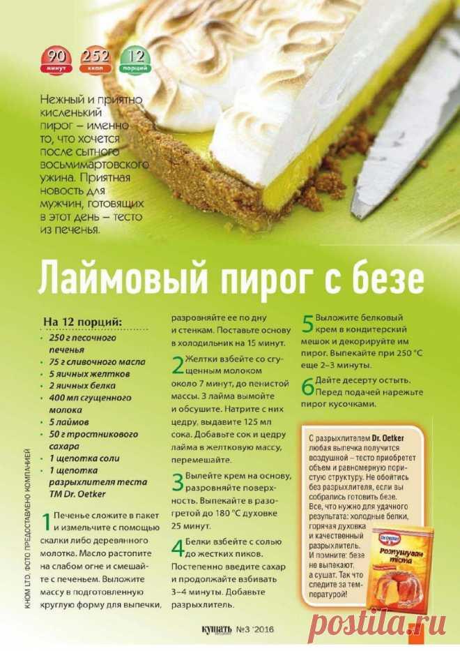 Лаймовый пирог с безе