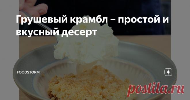 Грушевый крамбл – простой и вкусный десерт