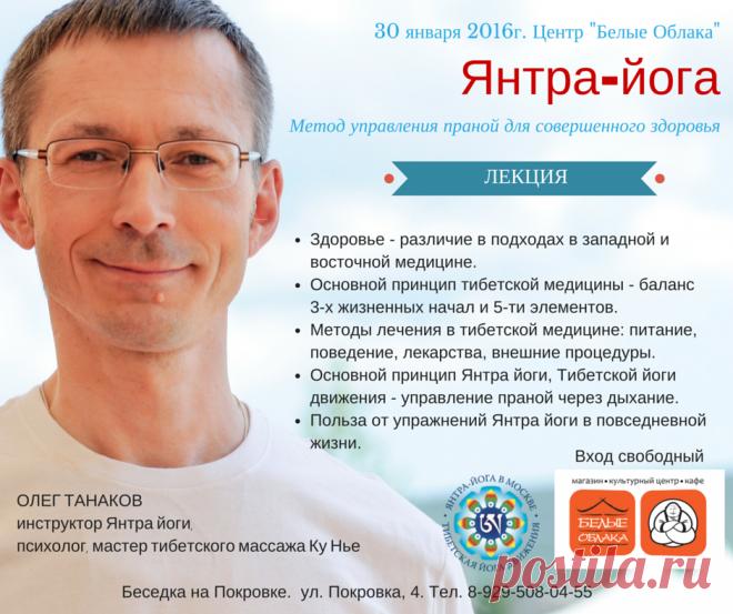 "Lecture ""Янтра-йога. A method of management of a prana for made здоровья"" Oleg Tanakov"
