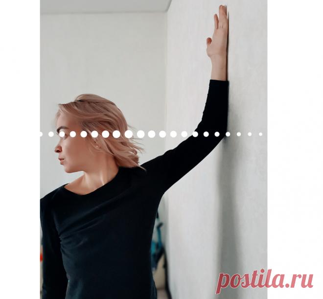 Выпрямить осанку поможет простое правило руки. Скажу одно - это быстро и надолго. | Блонд Марина | Яндекс Дзен