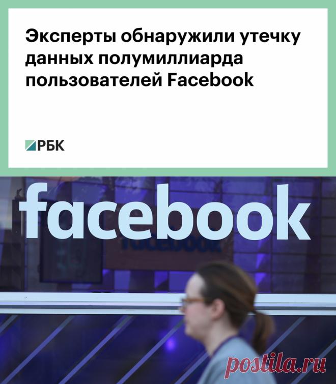 3-4-21-Эксперты обнаружили утечку данных полумиллиарда пользователей Facebook :: Технологии и медиа :: РБК