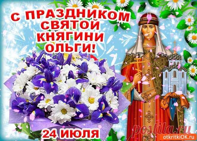 Картинки с Днем Святой Равноапостольской Княгини Ольги | ТОП Картинки