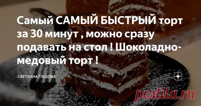 Самый САМЫЙ БЫСТРЫЙ торт за 30 минут , можно сразу подавать на стол ! Шоколадно- медовый торт !