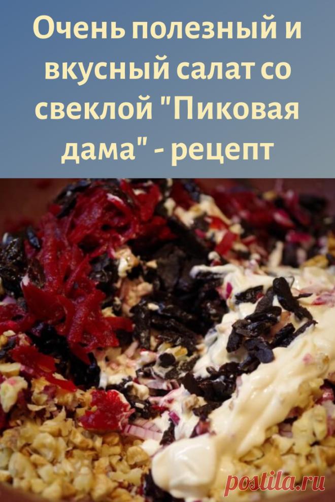 """Очень полезный и вкусный салат со свеклой """"Пиковая дама"""" - рецепт"""