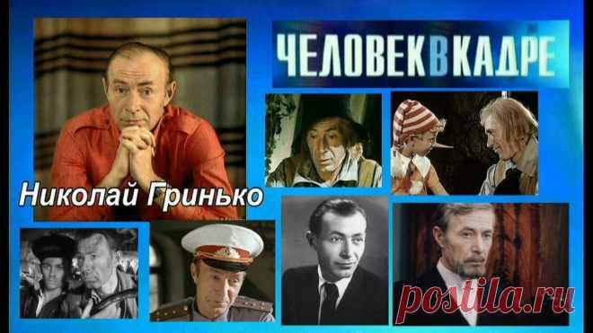 Николай Гринько, 22 мая, 1920 • 10 апреля 1989