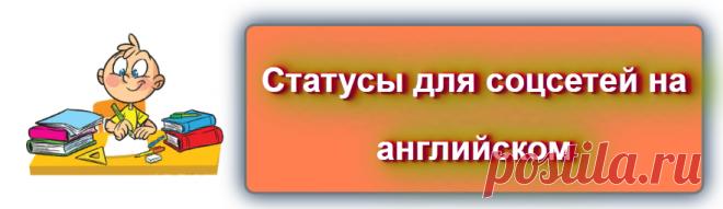 Статусы для соцсетей на английском  https://blog-citaty.blogspot.com/