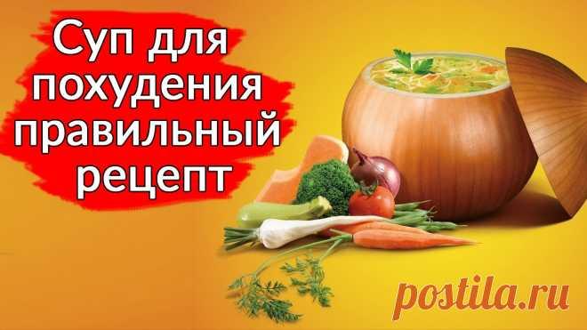 Жиросжигающий суп -8 кг за неделю – Простые советы
