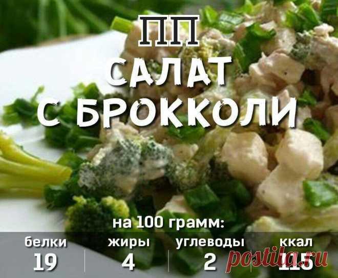 🌱Любите броколли?   Уверена салат с этим овощем вам понравится, ведь он простой и полезный.