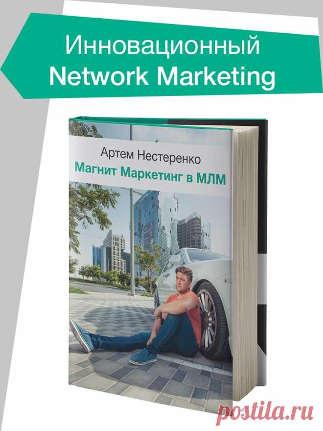 Инновационный Network Маркетинг. Скачайте бесплатную книгу от создателя структуры в 110 000 человек в МЛМ. Кликайте: http://moretraffic.ru/partner/natasha