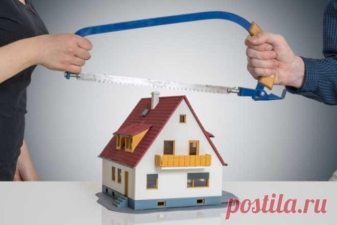 Как бывшим супругам поделить дом (квартиру) в ипотеке Если семья распадается и супругам не удаётся найти способ примирения, а при этом есть недвижимость в ипотеке, даже если кредит оформлен ...