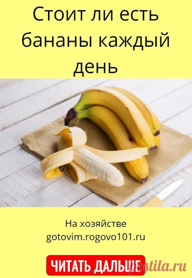 Стоит ли есть бананы каждый день