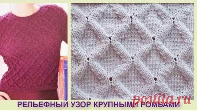 Одноклассники Рельефный узор ромбами Вязание спицами 377