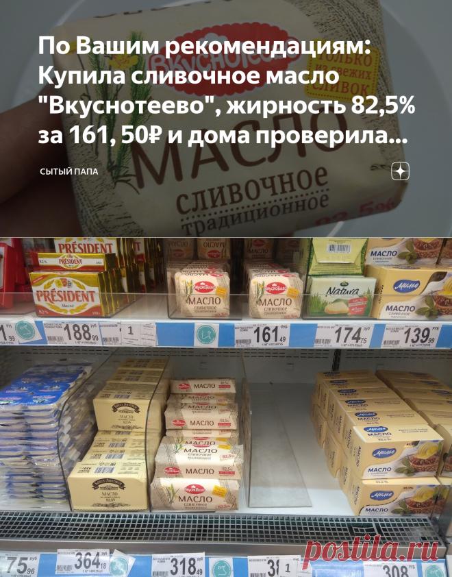 По Вашим рекомендациям: Купила сливочное масло