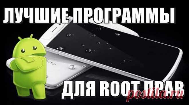 ТОП 10 программ для Рут прав на Андроид | 101ANDROID.RU