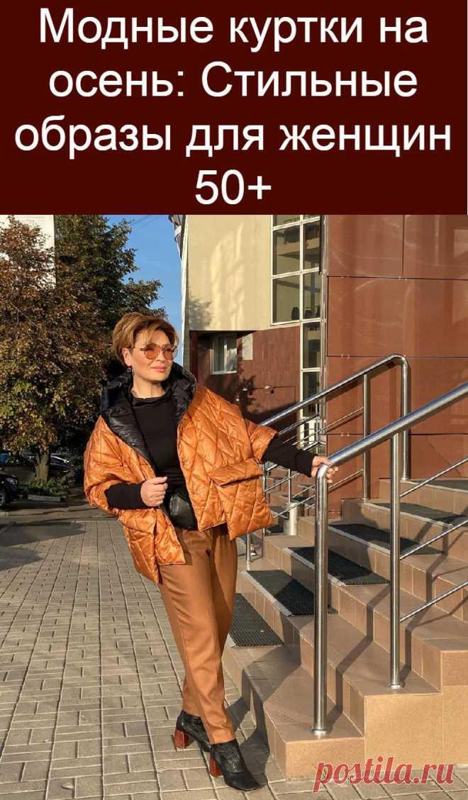 Модные куртки на осень: Стильные образы для женщин 50+