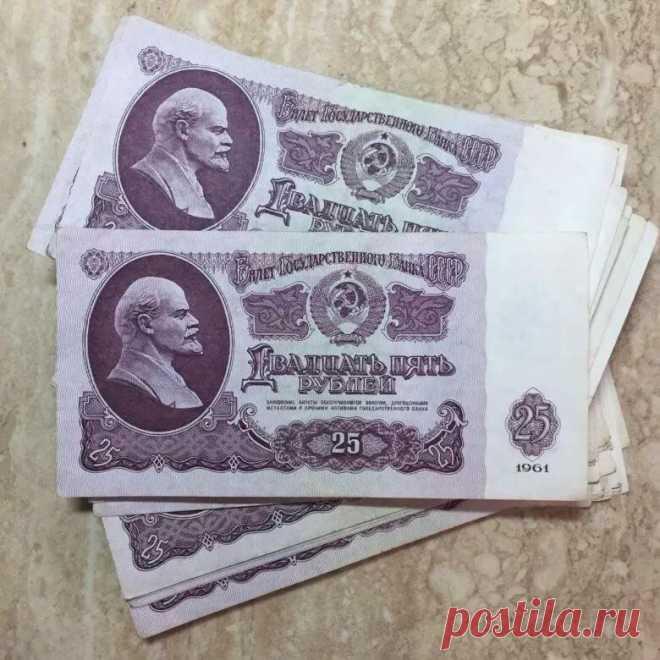 😱 Невероятно! Что можно было купить на 25 рублей в СССР. Вспомним.Понастальгируем (ФОТО) | МОЙ ВИНЕГРЕТ | Яндекс Дзен