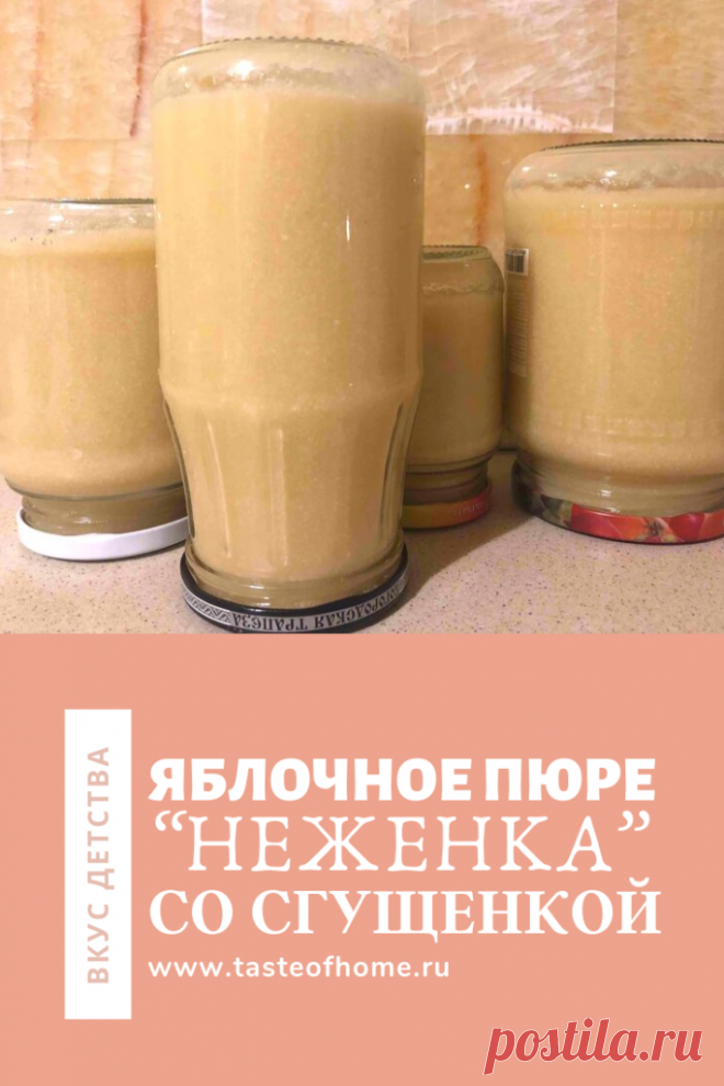 """Яблочное пюре """"Неженка"""" со сгущенкой - ВКУС ДОМА"""