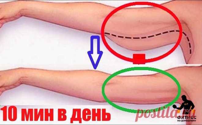 Подтягиваем обвисшую кожу с внутренней стороны рук за 2 недели. Упражнения для женщин в домашних условиях