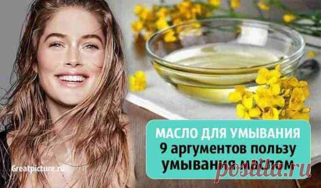 Масло для умывания. 9 аргументов пользу умывания маслом   Масло для умывания. 9 аргументов пользу умывания маслом. Эффективно очищаются поры, из кожи извлекаются токсины. Особенно преуспевает в деле извлечения токсинов касторовое масло. Кстати, это масло о…