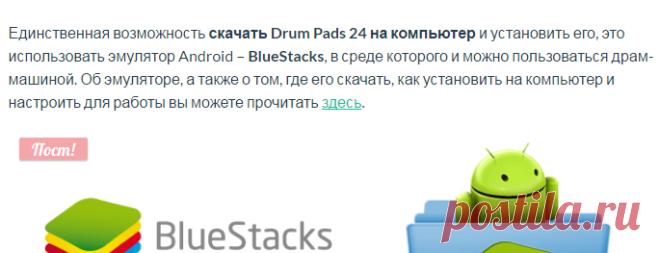 Скачать drum pads 24 на компьютер | android и мобильники | постила.