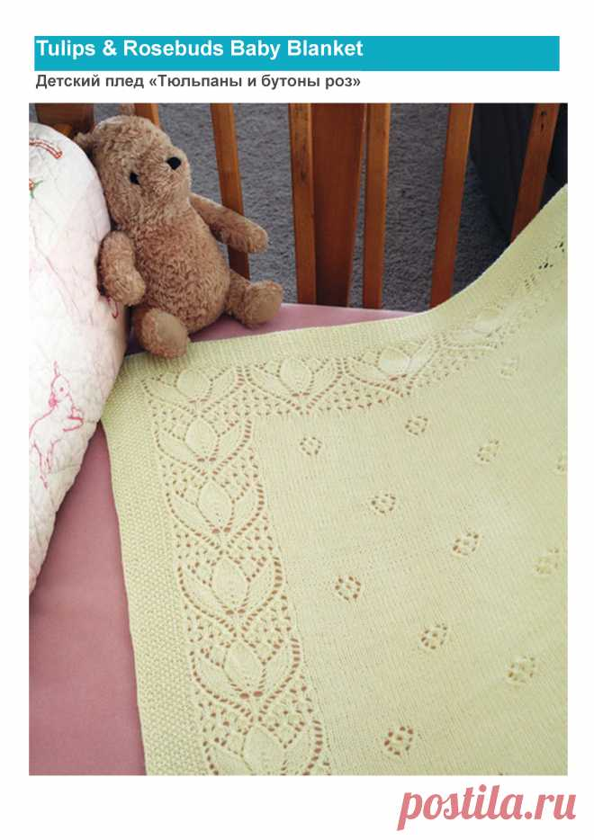 Tulips & Rosebuds Baby Blanket (CH51) by Eugen Beugler