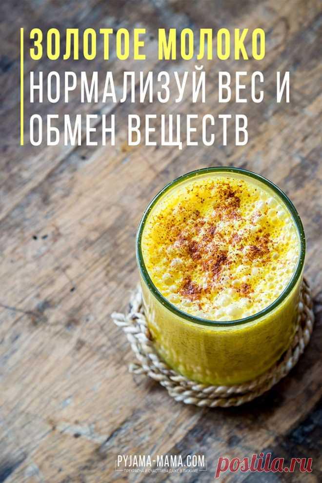 PYJAMA-MAMA   Золотое молоко с куркумой - волшебное средство! Золотое молоко с куркумой - не просто модный напиток, а легендарное аюрведическое средство! Это напиток с мощными антивоспалительными, очищающими, антиоксидантными и успокаивающими свойствами, который легко повышает иммунитет и нормализует вес.